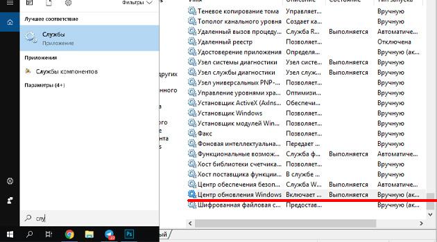 Редактирование информации центра обновления с помощью других параметров (не подходит для home версии)