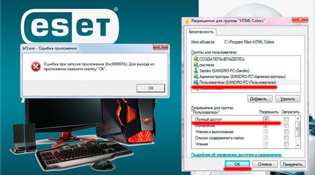 Что означает ошибка при запуске приложения 0xc000007b