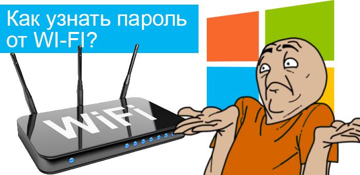 Как посмотреть пароль от Wi-fi Windows