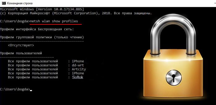Находим пароль от неактивной сети wi fi на компьютере