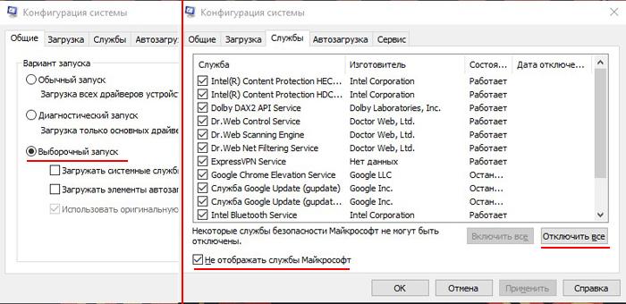 Запуск windows без элементов автозагрузки