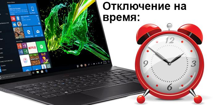 Отключение клавиатуры на ноутбуке на время