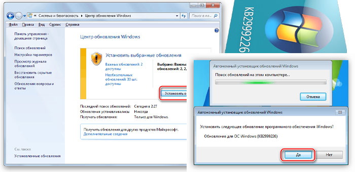 Запуск обновления kb2999226