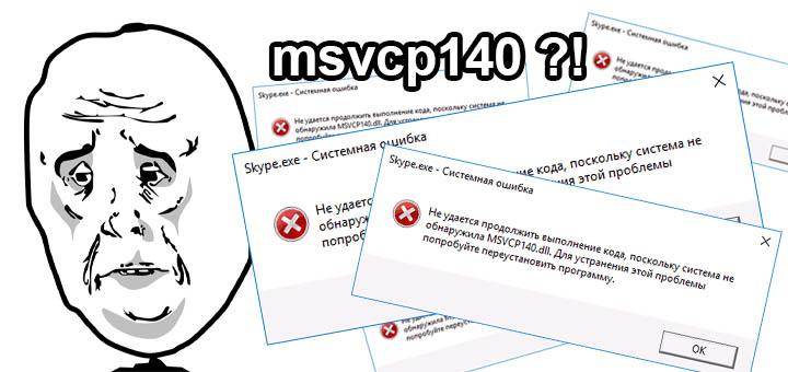 Запуск программы невозможен msvcp140