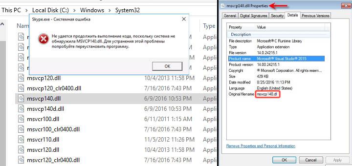 Зачем нужен MSVCP140.dll