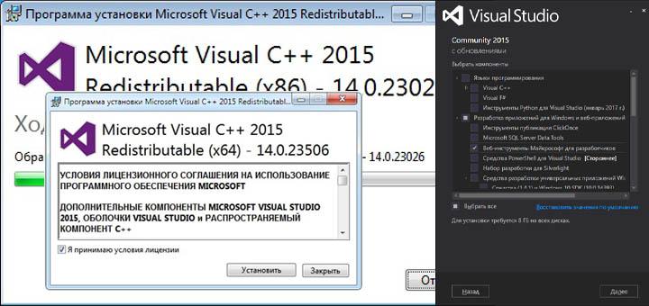 Переустановка Microsoft Visual C++ 2015